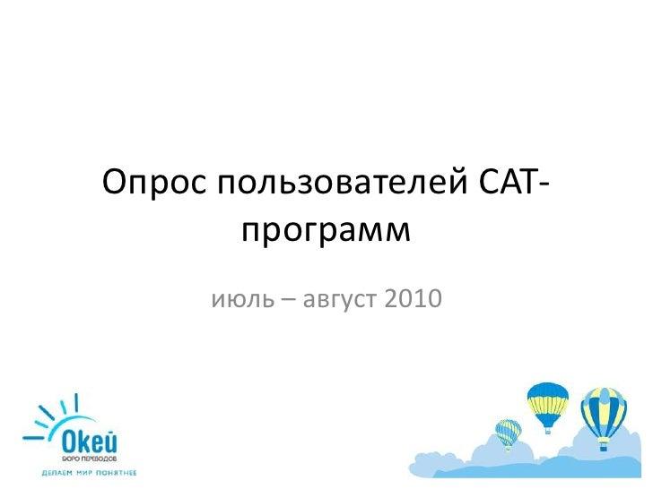 Опрос пользователей CAT-программ<br />июль – август 2010<br />