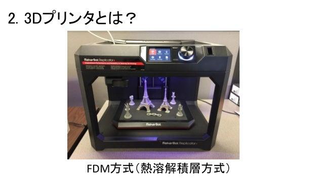 3. FDM方式について MONOist いまさら聞けない3Ⅾプリンタ入門 http://monoist.atmarkit.co.jp/より引用