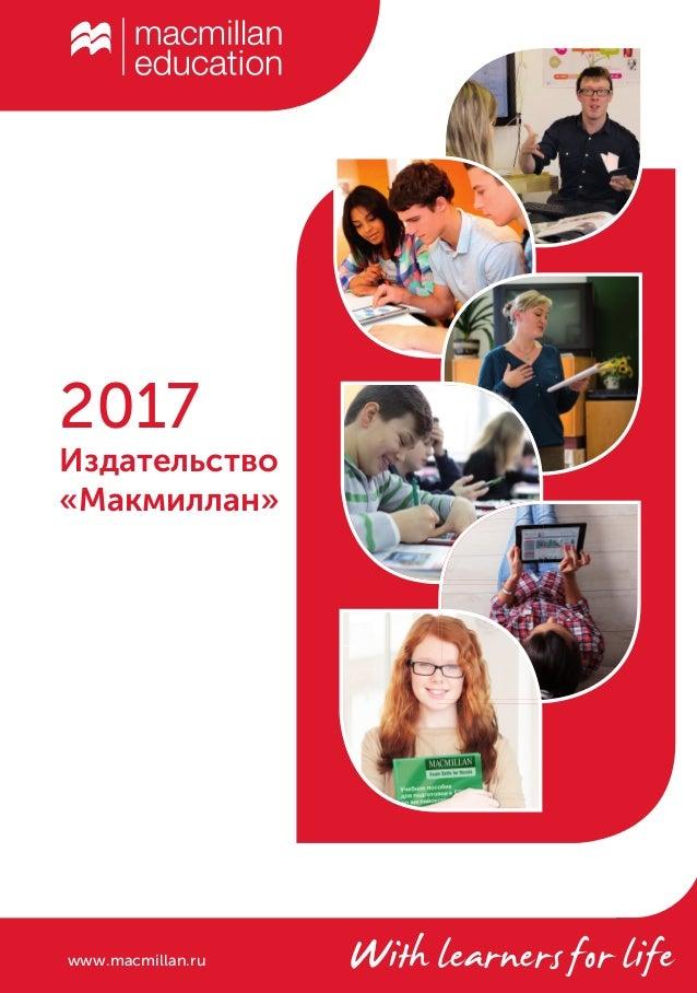 www.macmillan.ru 2017 Издательство «Макмиллан»