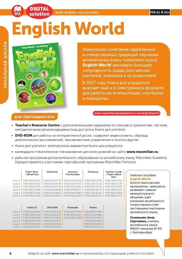 New Way Ahead 1 Учебник