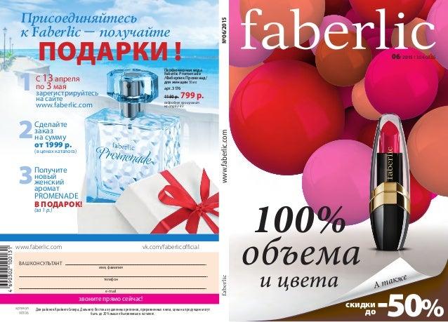 06/ 2015 13.04-03.05 -50%скидки до 100% объема и цвета А также №06/2015www.faberlic.com vk.com/faberlicofficialwww.faberli...
