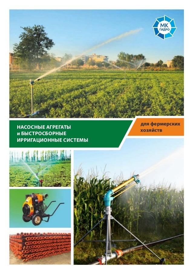 для фермерскихНАСОСНЫЕ АГРЕГАТЫ                        хозяйстви БЫСТРОСБОРНЫЕИРРИГАЦИОННЫЕ СИСТЕМЫ