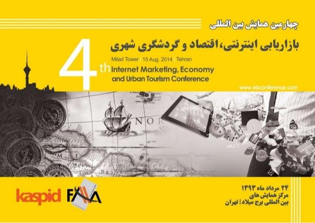 Mashhad Seminar