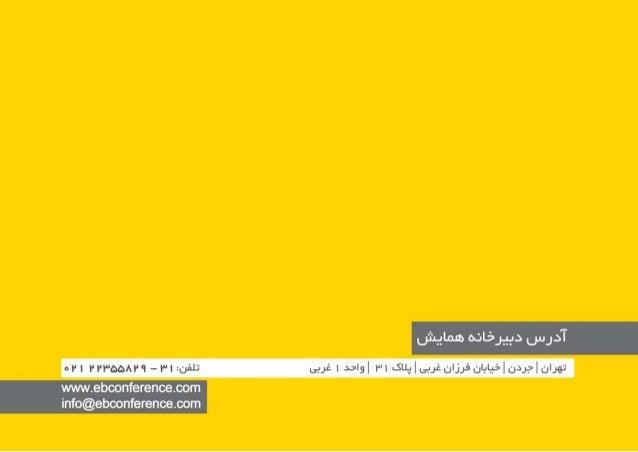 Mashhad Seminar Slide 2