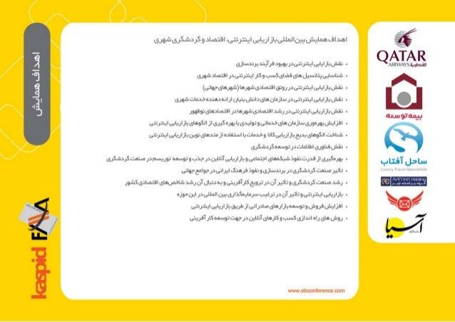 Mashhad Seminar Slide 3