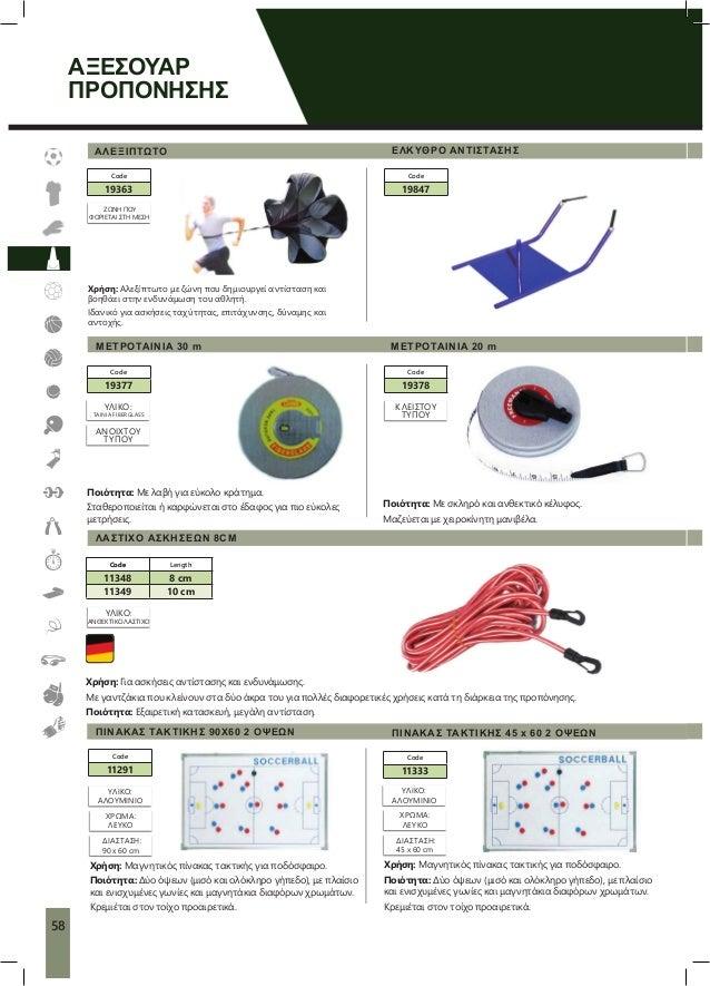 ΑΞΕΣΟΥΑΡ ΠΡΟΠΟΝΗΣΗΣ 58 ΠΙΝΑΚΑΣ ΤΑΚΤΙΚΗΣ 45 x 60 2 ΟΨΕΩΝ Χρήση: Μαγνητικός πίνακας τακτικής για ποδόσφαιρο. Ποιότητα: Δύο ό...
