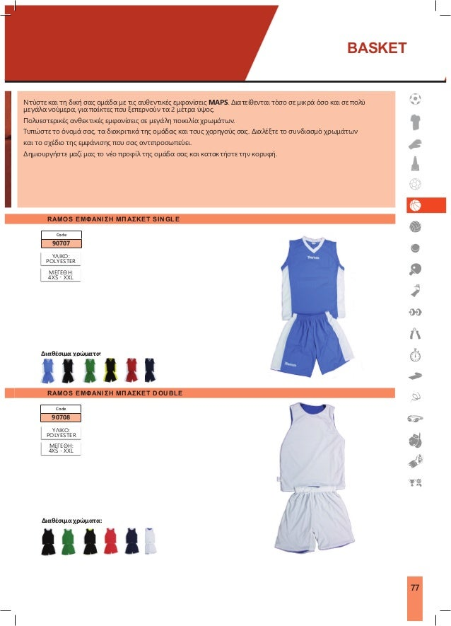 RAMOS ΕΜΦΑΝΙΣΗ ΜΠΑΣΚΕΤ SINGLE Code 90707 ΥΛΙΚΟ: POLYESTER ΜΕΓΕΘΗ: 4XS - XXL Διαθέσιμα χρώματα: Code 90708 Ντύστε και τη δι...