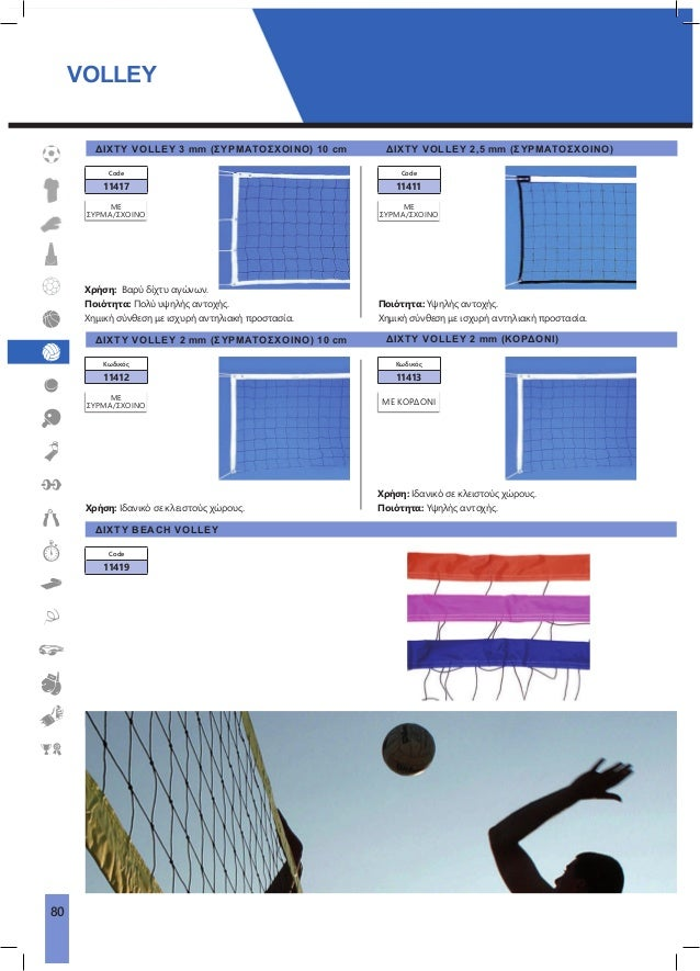 VOLLEY 80 ΔΙΧΤΥ VOLLEY 2 mm (ΚΟΡΔΟΝΙ)ΔΙΧΤΥ VOLLEY 2 mm (ΣΥΡΜΑΤΟΣΧΟΙΝΟ) 10 cm ΔΙΧΤΥ VOLLEY 2,5 mm (ΣΥΡΜΑΤΟΣΧΟΙΝΟ)ΔΙΧΤΥ VOLL...