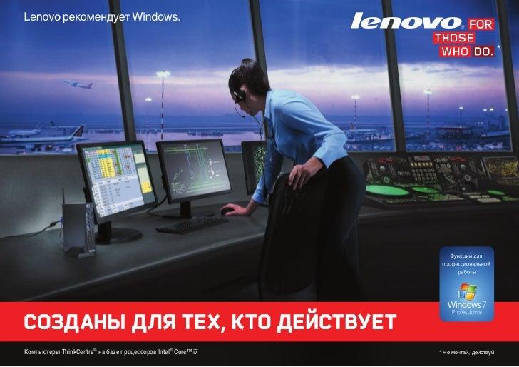 *СОЗДАНЫ ДЛЯ ТЕХ, КТО ДЕЙСТВУЕТКомпьютеры ThinkCentre® на базе процессоров Intel® Core™ i7   *Не мечтай, действуй