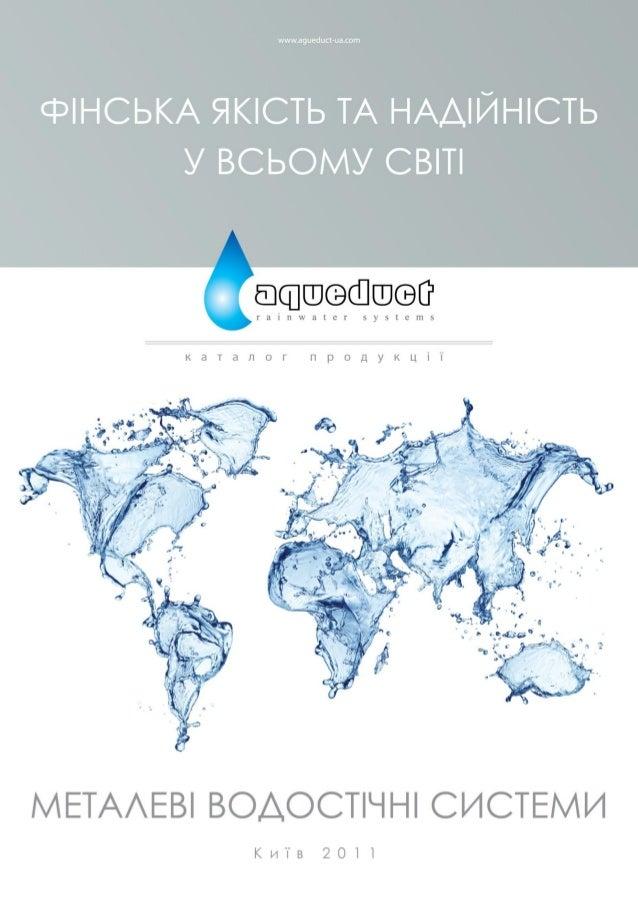 Aqeduct_vodostok