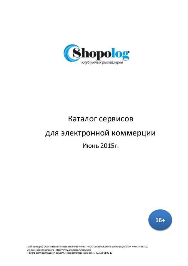 (с) Shopolog.ru; ООО «Маркетинговое агентство «Пять Птиц»; Свидетельство о регистрации СМИ №ФС77-58302; Он-лайн версия кат...