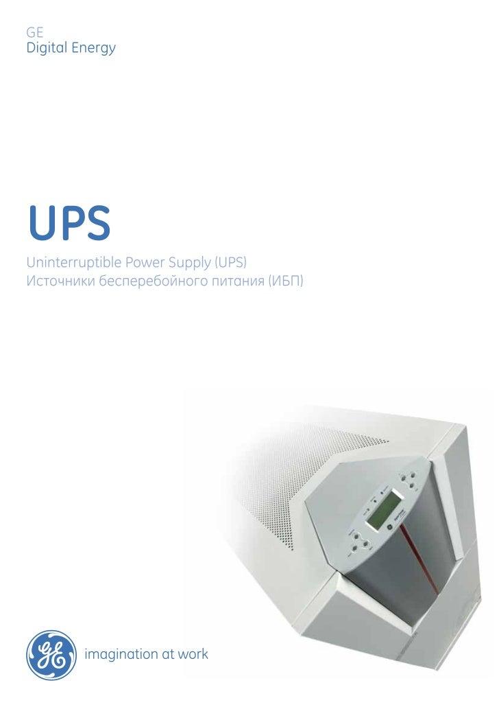 GE ― компания, использующая различные технологии ипредоставляющая широкий спектр услуг, создана дляразработки оборудования...