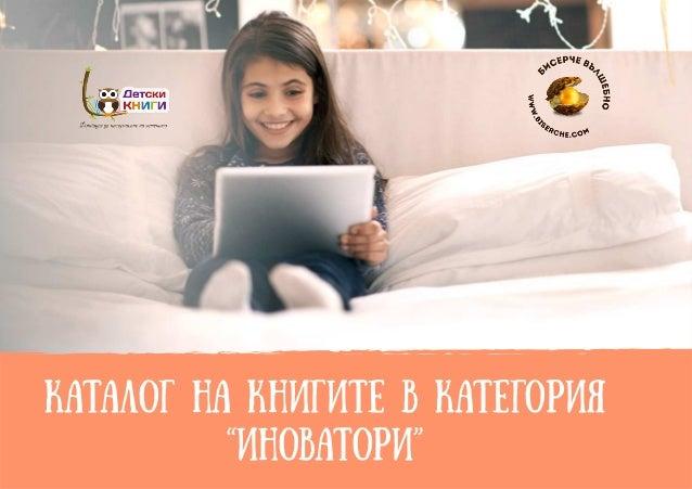 """Каталог НА КНИГИТЕ В КАТЕГОРИЯ """"иноватори"""""""