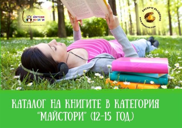 """Каталог НА КНИГИТЕ В КАТЕГОРИЯ """"МАЙСТОРИ"""" (12-15 ГОД.)"""