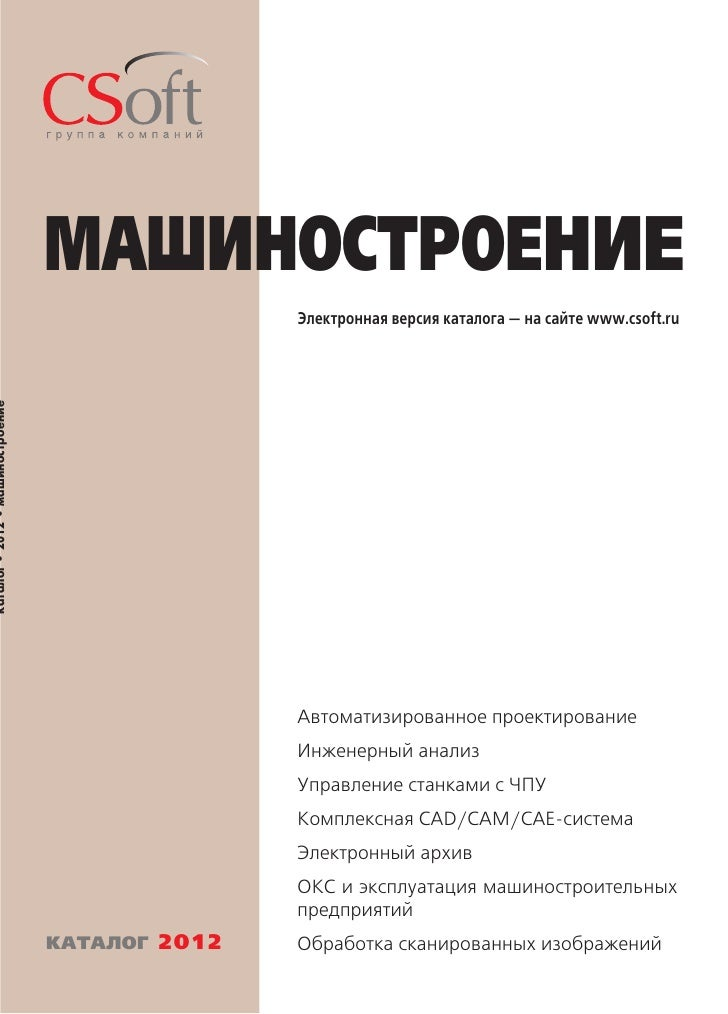 МАШИНОСТРОЕНИЕ                                                 Электронная версия каталога — на сайте www.csoft.ruкаталог ...