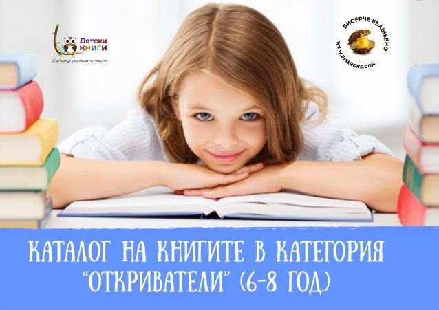 """Каталог НА КНИГИТЕ В КАТЕГОРИЯ """"Откриватели"""" (6-8 ГОД.)"""
