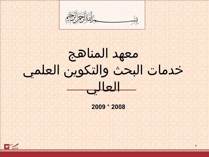 معهد المناهج خدمات البحث والتكوين العلمي العالي 2008  *  2009