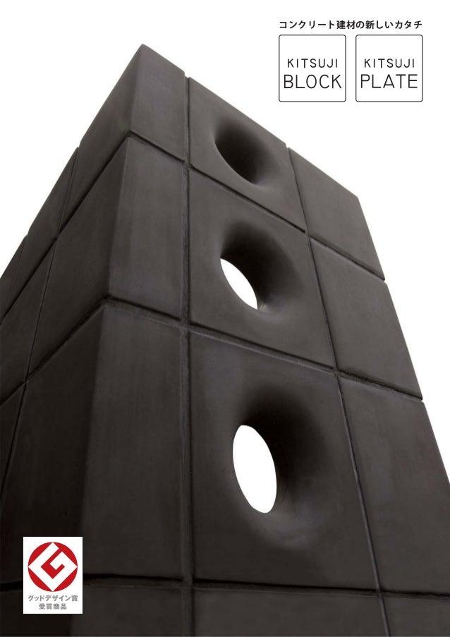コンクリート建材の新しいカタチ