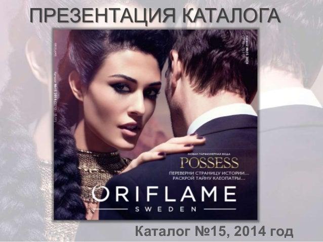Презентация каталога Орифлэйм № 15 2014 e361973016d9e