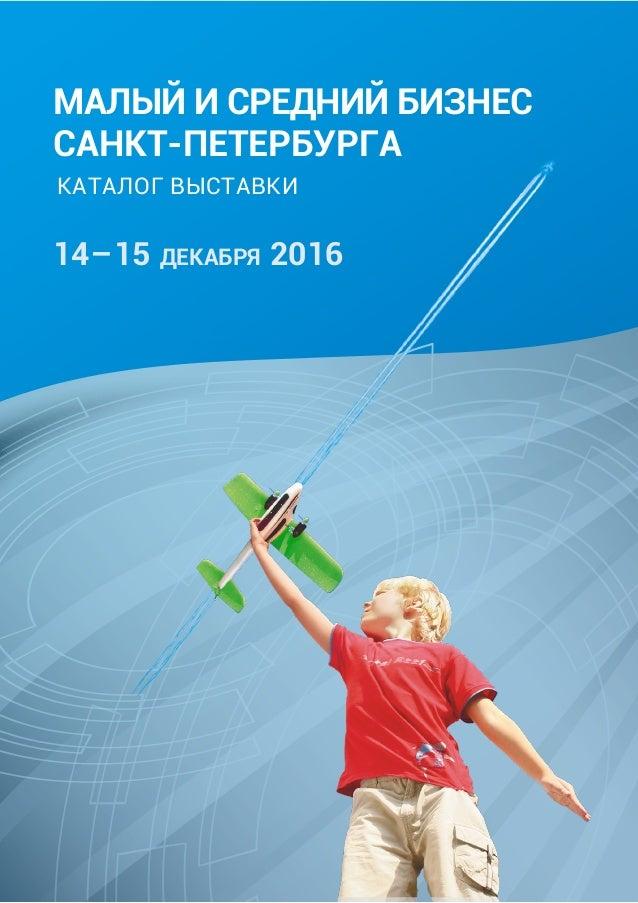 МАЛЫЙ И СРЕДНИЙ БИЗНЕС САНКТ-ПЕТЕРБУРГА КАТАЛОГ ВЫСТАВКИ 14–15 ДЕКАБРЯ 2016