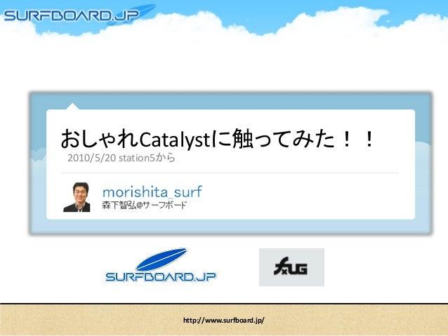おしゃれCatalystに触ってみた!! 2010/5/20 station5から http://www.surfboard.jp/