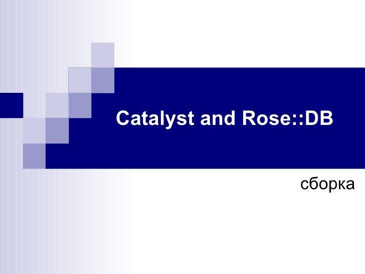 Catalyst and Rose::DB сборка