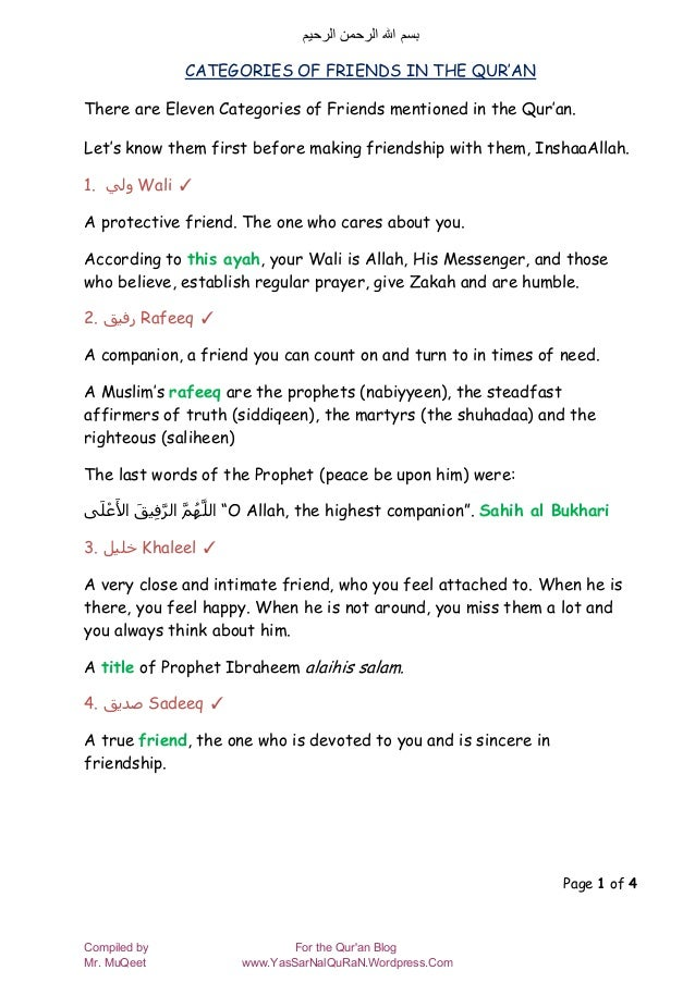 Page 1 of 4 ‫بسم‬‫الرحيم‬ ‫الرحمن‬ ‫هللا‬ CATEGORIES OF FRIENDS IN THE QUR'AN There are Eleven Categories of Friends menti...