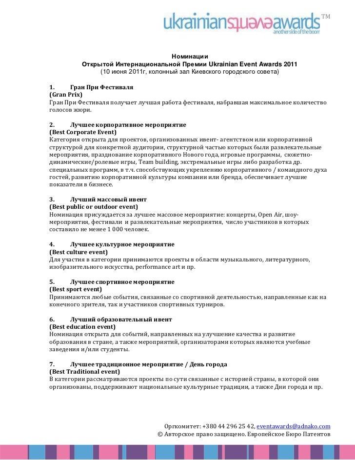 TM                                     Номинации          Открытой Интернациональной Премии Ukrainian Event Awards 2011   ...