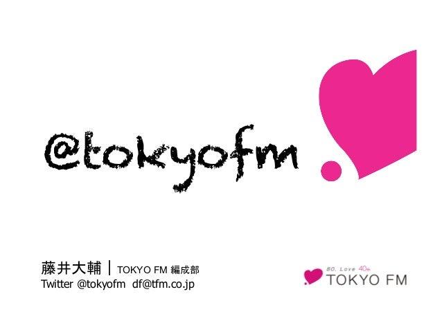 藤井大輔|TOKYO FM 編成部 Twitter @tokyofm df@tfm.co.jp @tokyofm