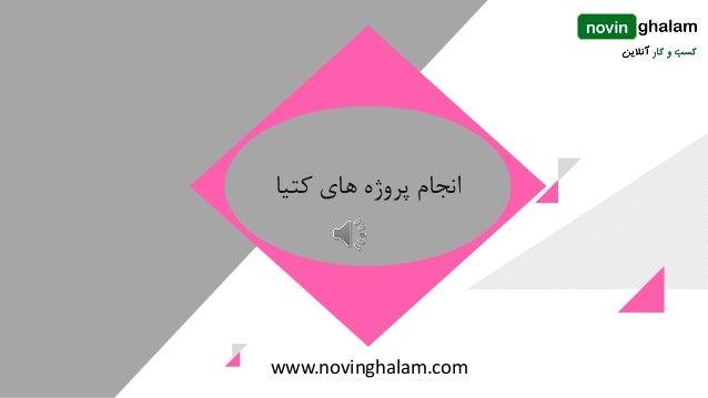 کتیا های پروژه انجام www.novinghalam.com