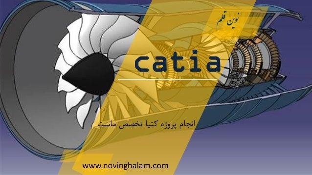 catia ماست تخصص کتیا پروژه انجام ملقنیون