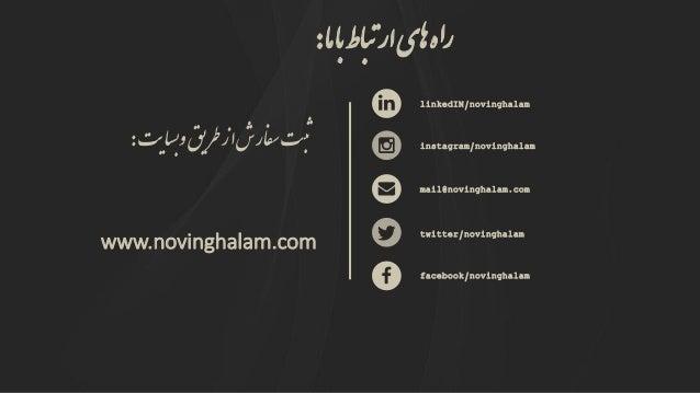 linkedIN/novinghalam instagram/novinghalam mail@novinghalam.com twitter/novinghalam facebook/novinghalam ماباباطت...