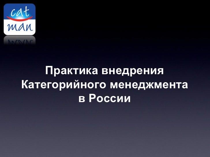 Практика внедрения Категорийного менеджмента в России