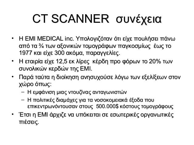 emi and the ct scanner (ct) far, and that ultimately magnetic resonance will be acknowledged  emi,  as the ct scanner became  body ct scanner that could scan a patient in.
