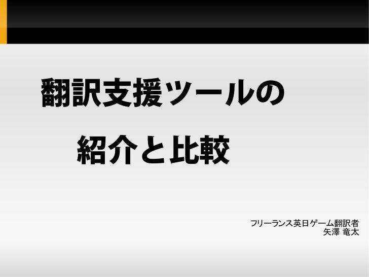 翻訳支援ツールの 紹介と比較         フリーランス英日ゲーム翻訳者                   矢澤 竜太