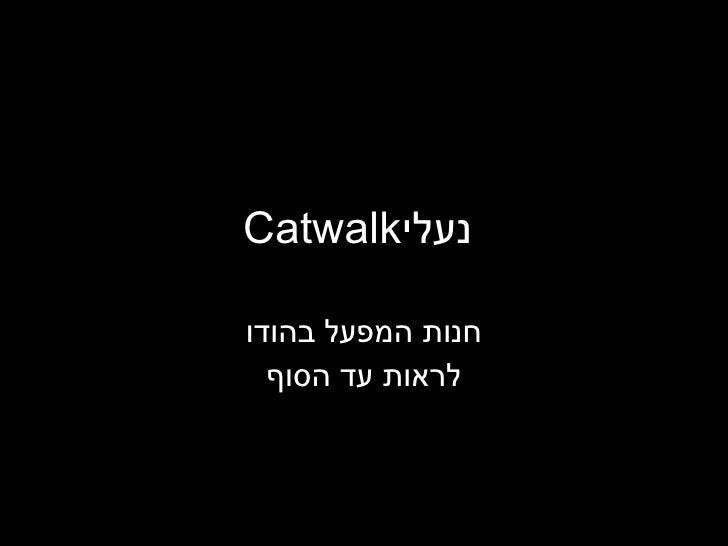 Catwalk נעלי  חנות המפעל בהודו לראות עד הסוף