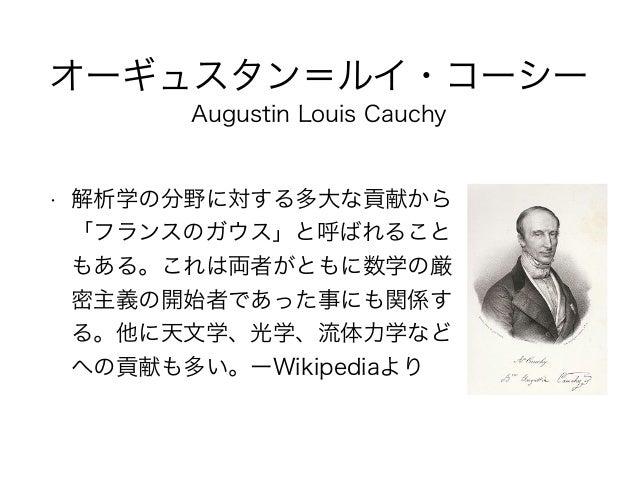 Cauchy分布について(ベイズ塾例会資料)2015.07.26 Slide 2