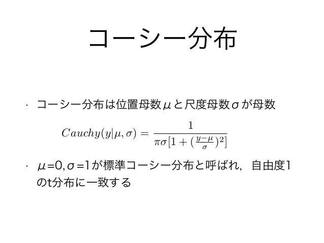 Cauchy分布について(ベイズ塾例会資料)2015.07.26 Slide 3
