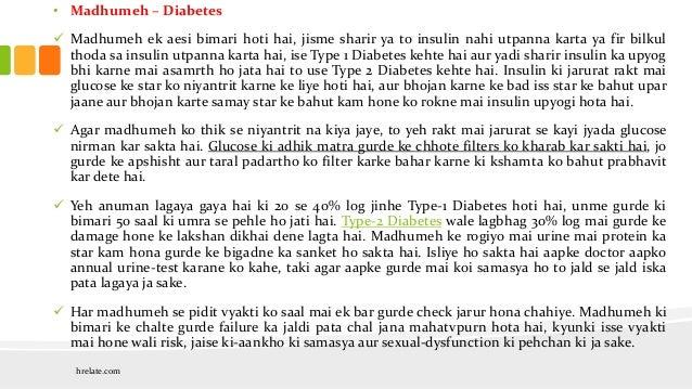 Causes of Kidney Failure in Hindi: Gurde Kharab Hone ke Pramukh Karan