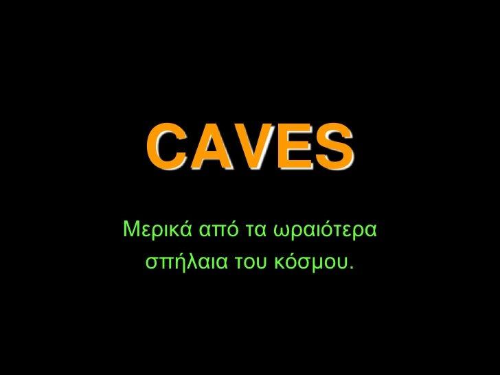 CAVES<br />Μερικά από τα ωραιότερα<br />σπήλαια του κόσμου.<br />