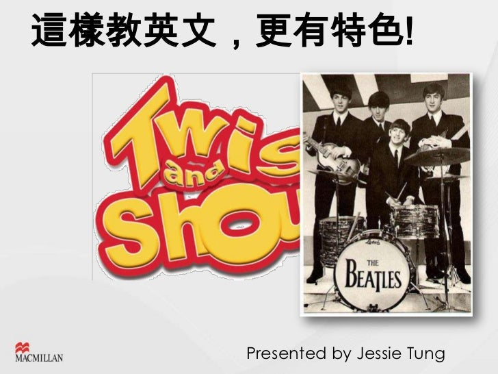 這樣教英文,更有特色!<br />Presented by Jessie Tung<br />
