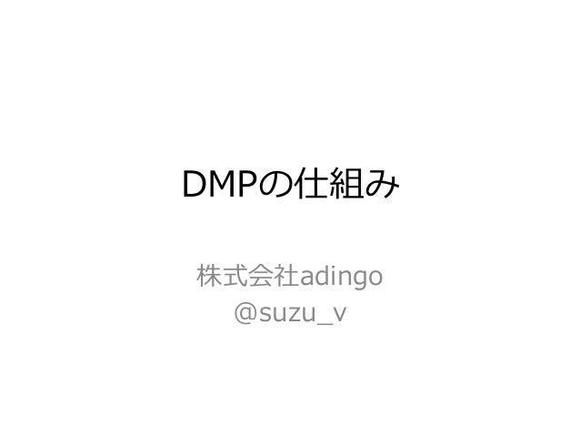 DMPの仕組み 株式会社adingo @suzu_̲v