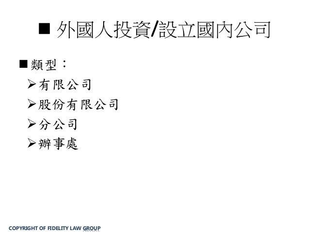  外國人投資/設立國內公司類型:有限公司股份有限公司分公司辦事處COPYRIGHT OF FIDELITY LAW GROUP