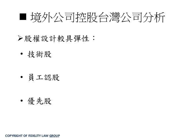  境外公司控股台灣公司分析股權設計較具彈性:• 技術股• 員工認股• 優先股COPYRIGHT OF FIDELITY LAW GROUP