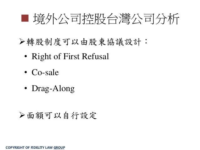  境外公司控股台灣公司分析轉股制度可以由股東協議設計:• Right of First Refusal• Co-sale• Drag-Along面額可以自行設定COPYRIGHT OF FIDELITY LAW GROUP