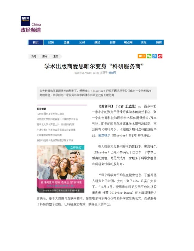 Caixin article with Olivier Dumon