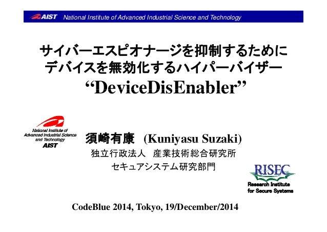 "National Institute of Advanced Industrial Science and Technology サイバーエスピオナージを抑制するために デバイスを無効化する イパ バイザデバイスを無効化するハイパーバイザー ""..."