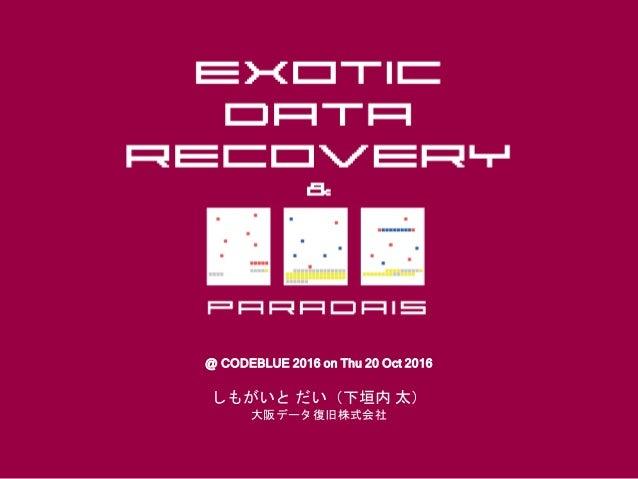 @ CODEBLUE 2016 on Thu 20 Oct 2016 しもがいと だい(下垣内 太) 大阪データ復旧株式会社