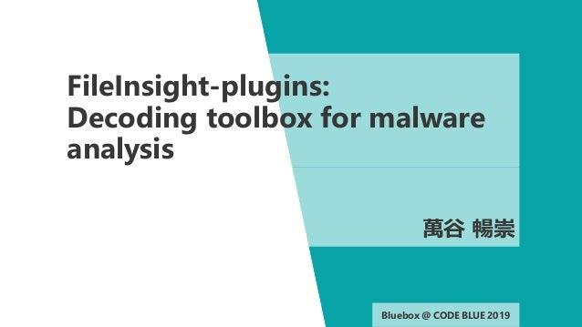 Bluebox @ CODE BLUE 2019Bluebox @ CODE BLUE 2019 FileInsight-plugins: Decoding toolbox for malware analysis 萬谷 暢崇