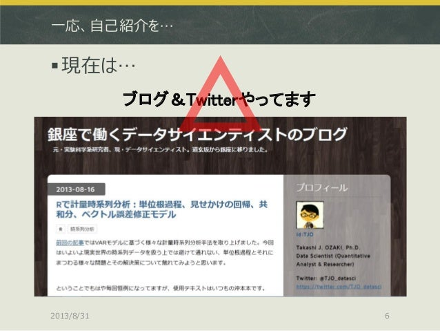 一応、自己紹介を… 現在は… 2013/8/31 6 ブログ&Twitterやってます